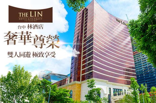 台中-林酒店 THE LIN