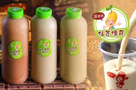 仙荳傳奇養生豆漿(中山店)