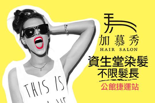 加慕秀Hair Salon(台大旗艦店)