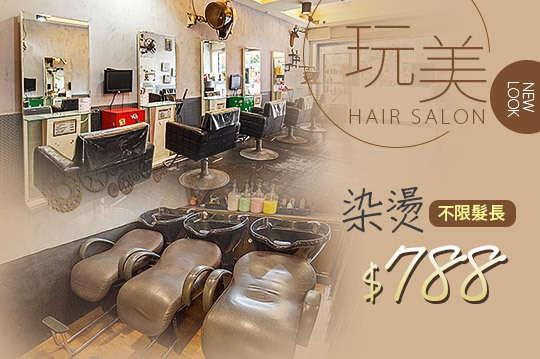 玩美 Hair salon