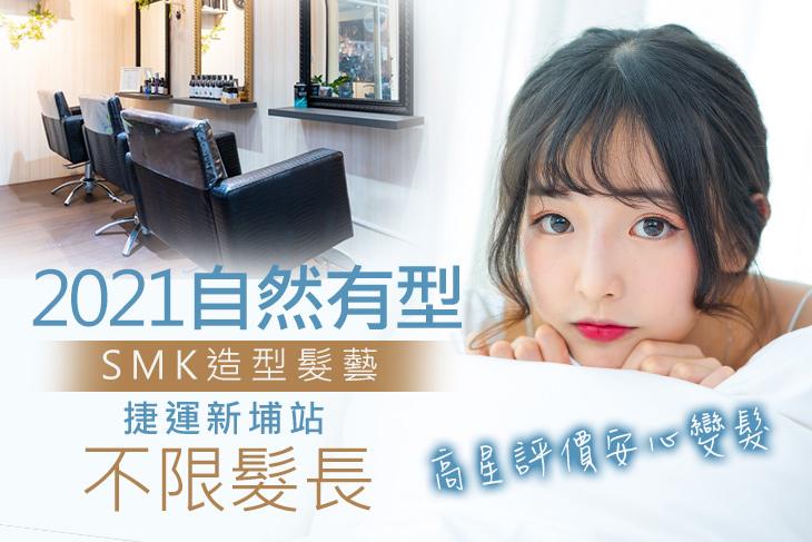 【台北】SMK造型髮藝 #GOMAJI吃喝玩樂券#電子票券#美髮