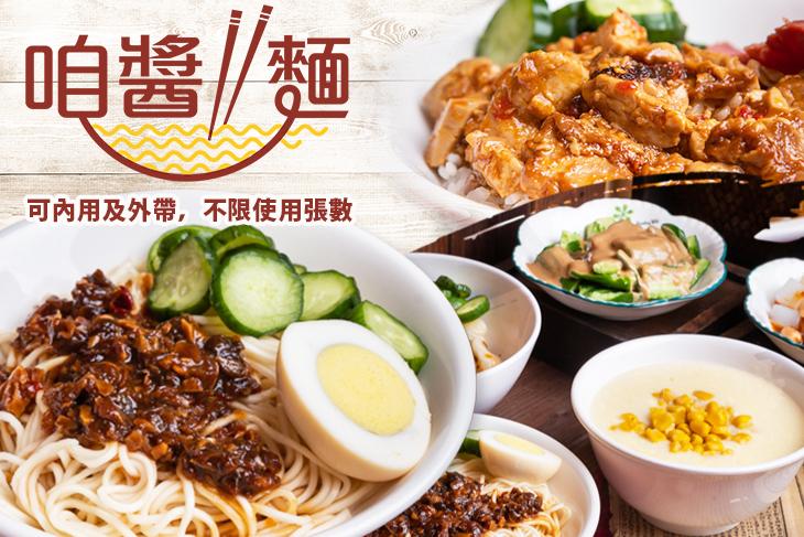 【多分店】咱醬麵 #GOMAJI吃喝玩樂券#電子票券#中式
