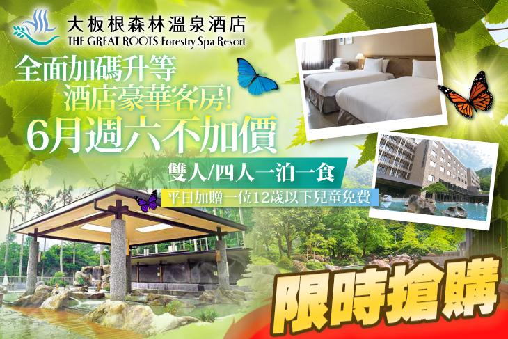 【台北,三峽】大板根森林溫泉酒店 #GOMAJI吃喝玩樂券#電子票券#飯店商旅