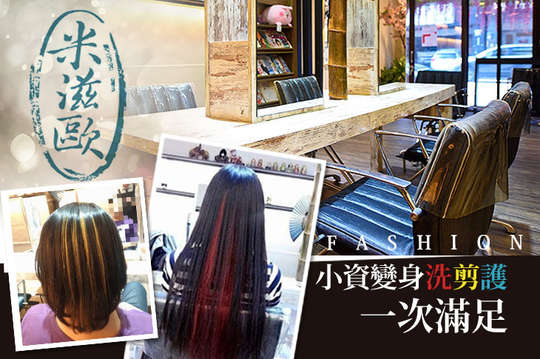 米滋歐 Mituo salon
