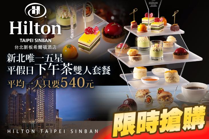 【台北】Hilton台北新板希爾頓酒店-SociAbility逸廊 #GOMAJI吃喝玩樂券#電子票券#美食餐飲