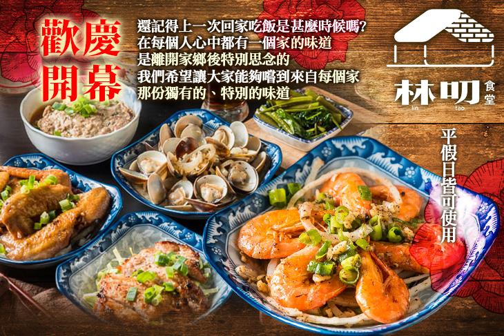 【台中】林叨 #GOMAJI吃喝玩樂券#電子票券#中式