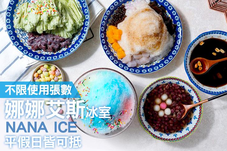 【高雄】娜娜艾斯冰室 #GOMAJI吃喝玩樂券#電子票券#美食餐飲