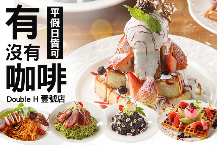【台北】有沒有咖啡 #GOMAJI吃喝玩樂券#電子票券#美食餐飲
