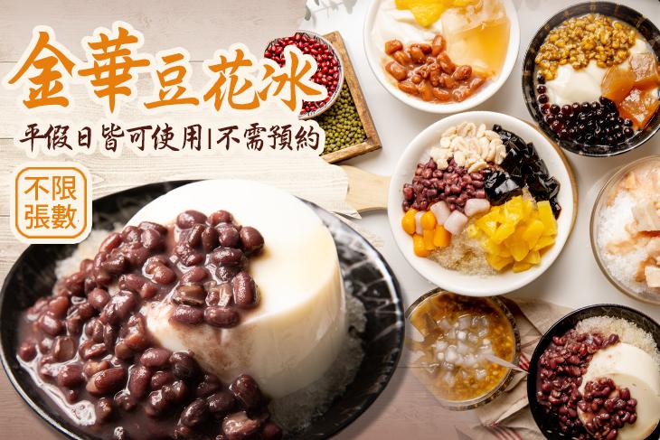 【台南】金華豆花冰(東寧店) #GOMAJI吃喝玩樂券#電子票券#美食餐飲