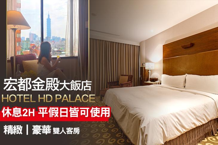 【台北】台北-宏都金殿大飯店 #GOMAJI吃喝玩樂券#電子票券#商旅休憩