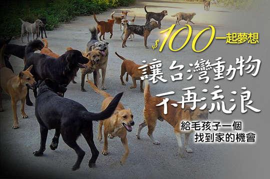 一起夢想-讓台灣動物不再流浪
