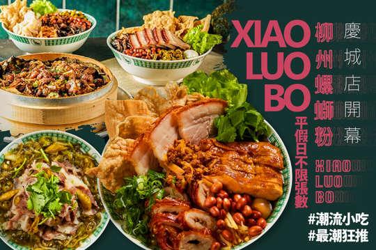 小螺波 XIAO LUO BO(慶城店)