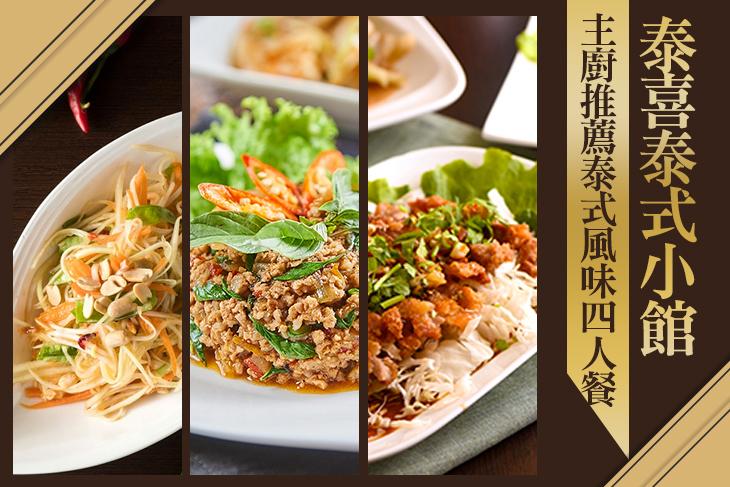 【高雄】泰喜泰式小館 #GOMAJI吃喝玩樂券#電子票券#美食餐飲