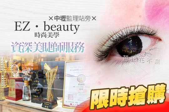 EZ.beauty時尚美學