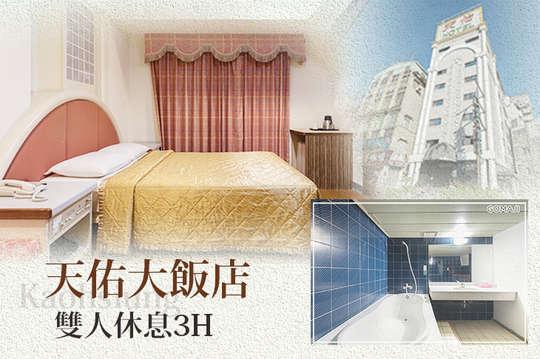 高雄-天佑大飯店