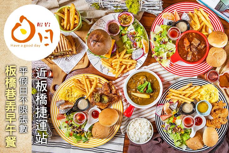 【台北】HiVi Brunch #GOMAJI吃喝玩樂券#電子票券#美食餐飲