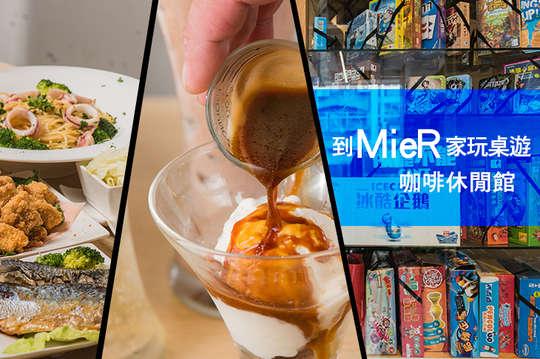 到MieR家玩桌遊咖啡休閒館
