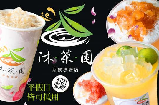 沐茶園鮮泡茶飲(大灣店)