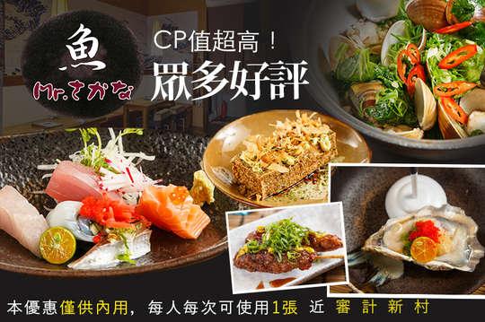 魚先生日本料理餐廳