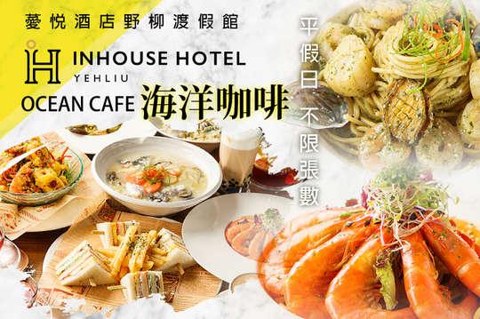 薆悅酒店野柳渡假館-OceanCafe海洋咖啡