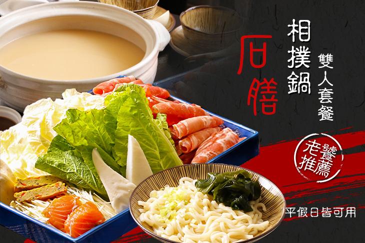 【台北】石膳日本石器料理 #GOMAJI吃喝玩樂券#電子票券#美食餐飲