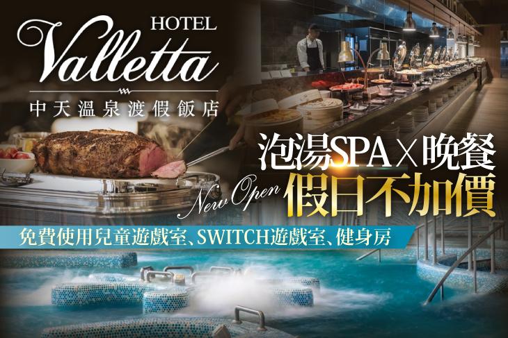 【宜蘭,礁溪】礁溪中天溫泉渡假飯店 #GOMAJI吃喝玩樂券#電子票券#泡湯