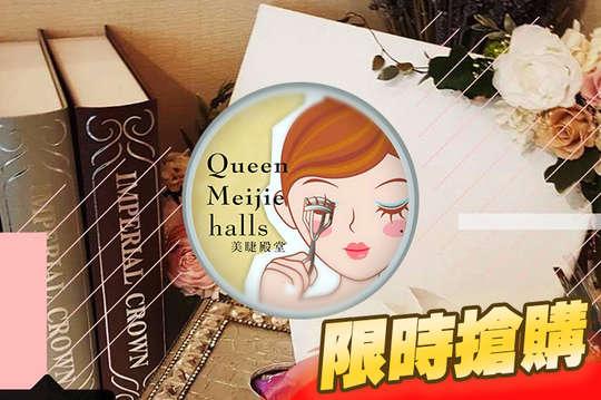 Queen美睫殿堂(新田店)