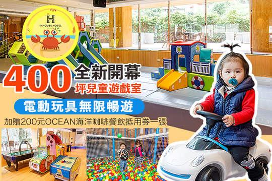 薆悅酒店野柳渡假館-OCEAN LAND多功能航海遊戲屋
