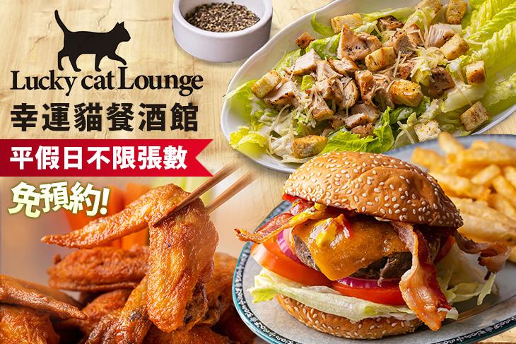 【桃園】幸運貓餐酒館 #GOMAJI吃喝玩樂券#電子票券#美食餐飲
