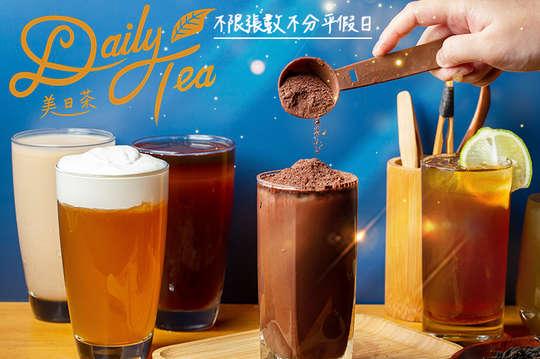 美日茶DailyTea