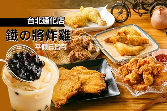 鐵の將炸雞(台北通化店)