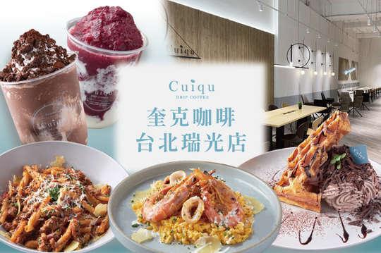 Cuiqu Coffee 奎克咖啡(台北瑞光店)
