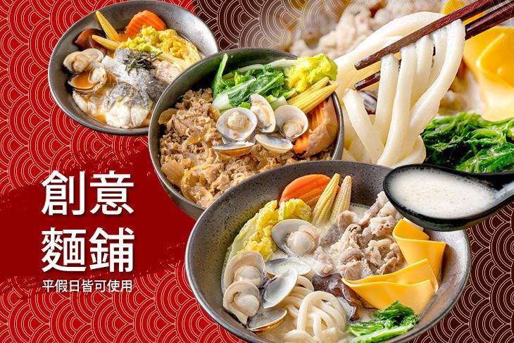 【桃園】創意麵鋪 #GOMAJI吃喝玩樂券#電子票券#中式