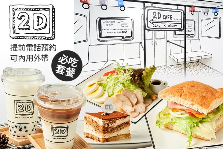 【台北】2D CAFE(師大店) #GOMAJI吃喝玩樂券#電子票券#美食餐飲