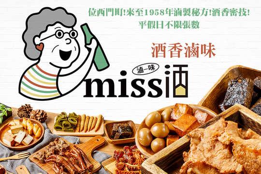 Miss酒香滷味