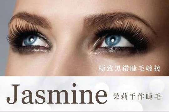 Jasmine茉莉手作睫毛