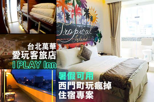 台北萬華-愛玩客旅店I play inn