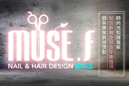只要249元起,即可享有【muse f.(館前店)】A.muse f.時尚洗剪護專案 / B.賦活新概念頭皮平衡護理 / C.韓系專業質感燙髮