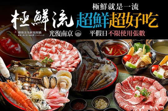 極鮮流 精緻活海鮮涮涮鍋(光復南京店)