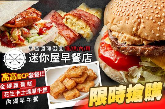 迷你屋早餐店(內湖康寧店)