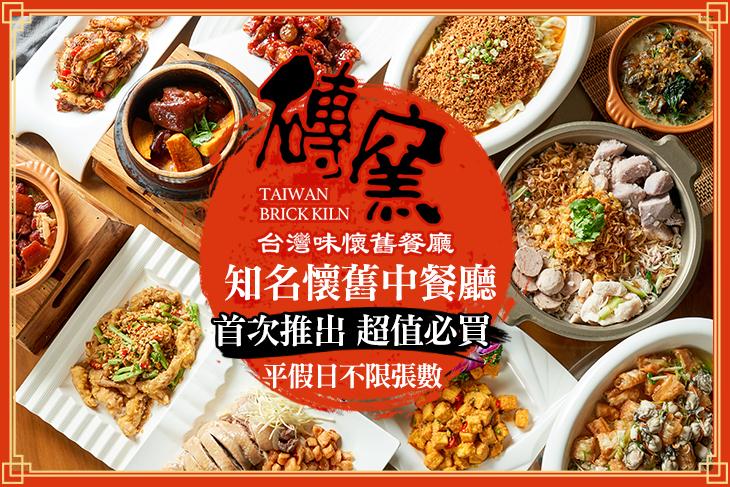 【台北】磚窯古早味懷舊餐廳(敦南店) #GOMAJI吃喝玩樂券#電子票券#中式
