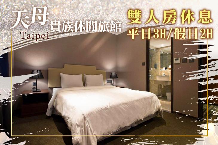 【台北】台北-天母貴族休閒旅館 #GOMAJI吃喝玩樂券#電子票券#商旅休憩