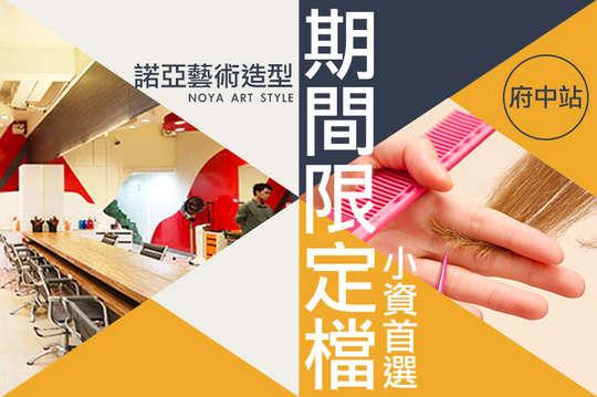 諾亞藝術造型(館前店)