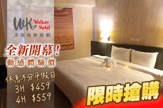 台北-沃客商旅(成功館)
