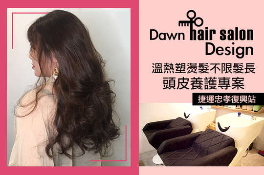 Dawn Hair Design