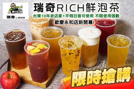 瑞奇RICH鮮泡茶