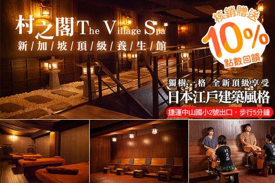 村之閣 The Village Spa