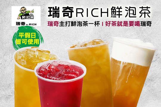 瑞奇RICH鮮泡茶(永和店)