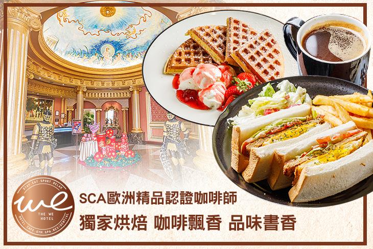 【台北】WE CAFE 輕食-和怡商旅 #GOMAJI吃喝玩樂券#電子票券#美食餐飲