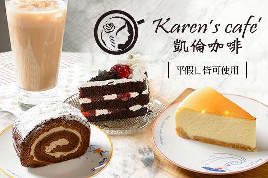Karen's cafe' 凱倫咖啡